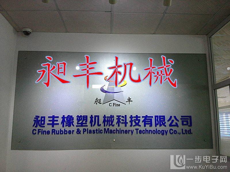 东莞昶丰橡塑机械科技有限公司图片